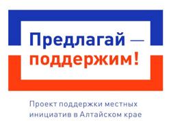 Проект поддержки местных инициатив в Алтайском крае